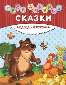 - Твои любимые сказки. Медведь и курочка обложка книги