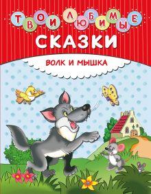 - Твои любимые сказки. Волк и мышка обложка книги