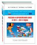 Россия и Европейский Союз в 2011–2014 годах: в поисках партнёрских отношений V. Том 1
