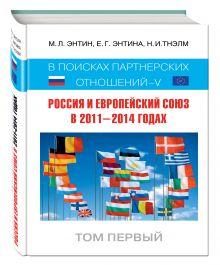 Энтин М.Л., Энтина Е.Г. - Россия и Европейский Союз в 2011–2014 годах: в поисках партнёрских отношений V. Том 1 обложка книги