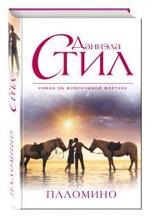 Стил Д. - Паломино обложка книги