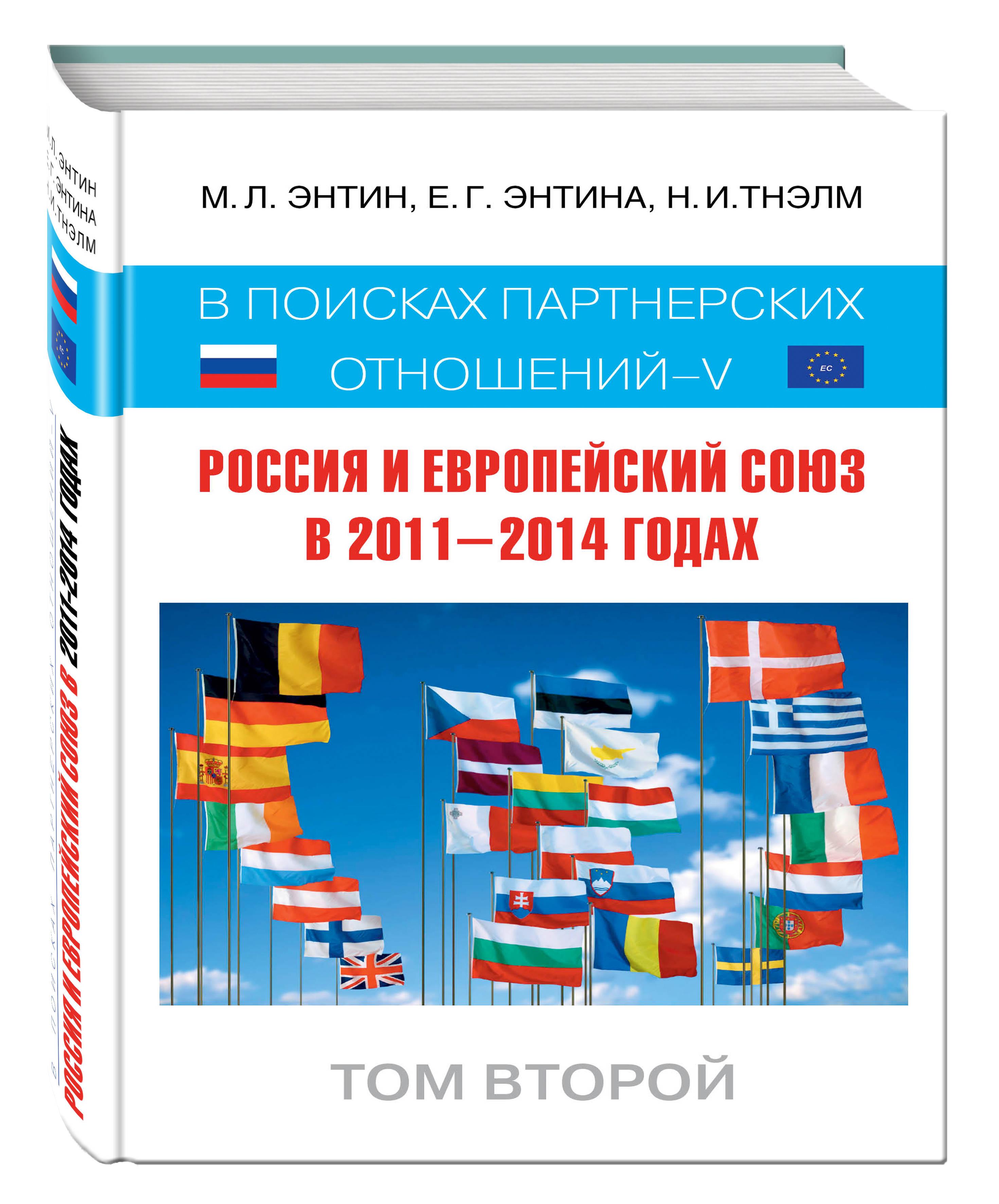 Россия и Европейский Союз в 2011–2014 годах: в поисках партнёрских отношений V. Том 2