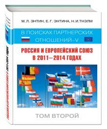Энтин М.Л., Энтина Е.Г. - Россия и Европейский Союз в 2011–2014 годах: в поисках партнёрских отношений V. Том 2 обложка книги