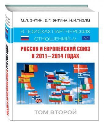 Россия и Европейский Союз в 2011–2014 годах: в поисках партнёрских отношений V. Том 2 Энтин М.Л., Энтина Е.Г.