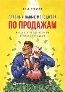 Кусакин И. - Главный навык менеджера по продажам: Как быть убедительным в любой ситуации обложка книги