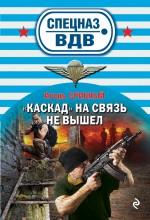 Срибный И.Л. - «Каскад» на связь не вышел обложка книги