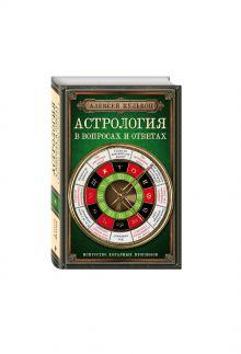 Кульков А. - Астрология в вопросах и ответах. Искусство хорарных прогнозов обложка книги