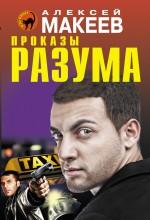 Макеев А.В. - Проказы разума обложка книги