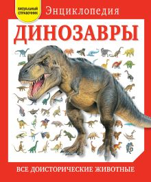 Обложка Динозавры. Все доисторические животные