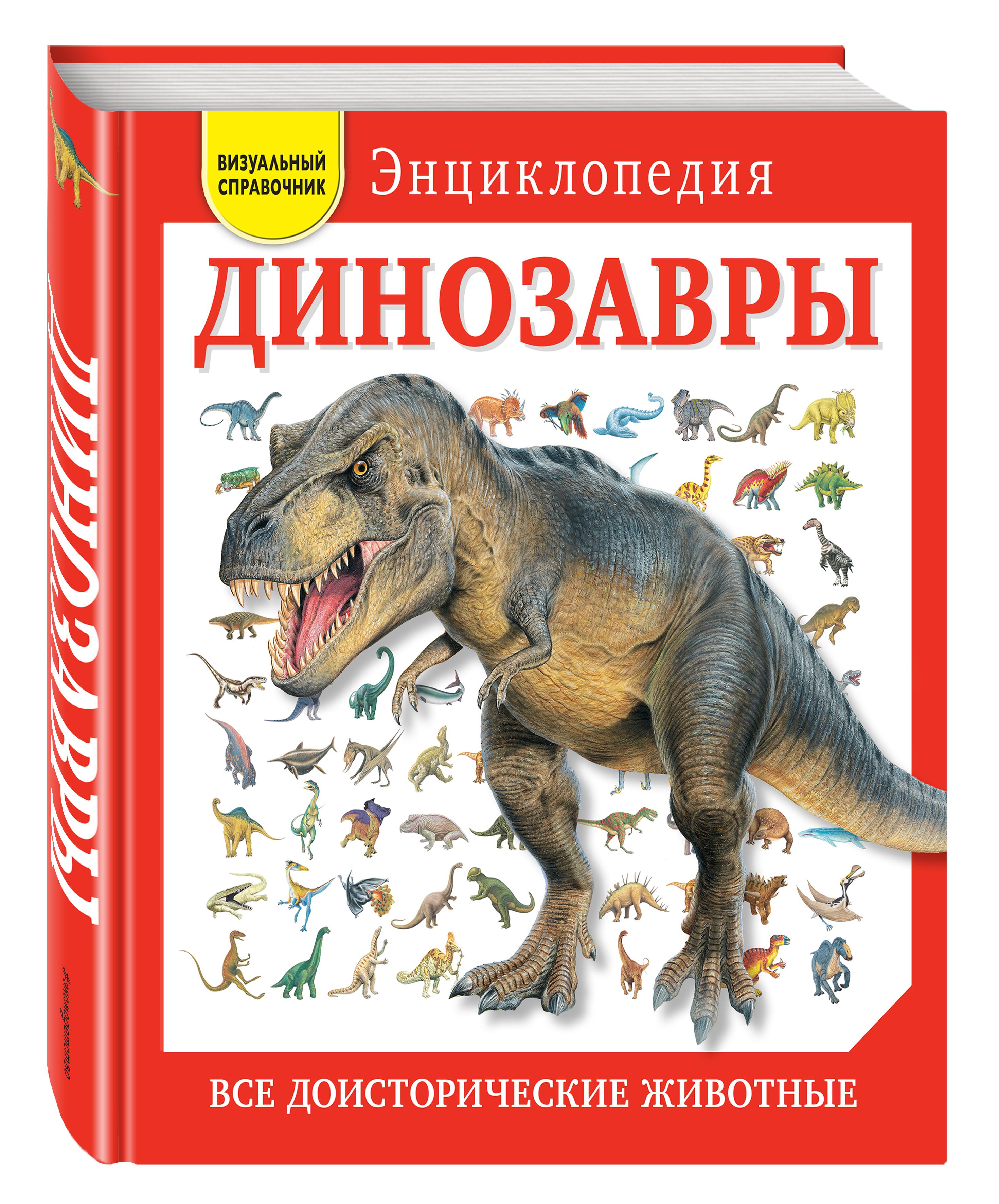 Динозавры. Все доисторические животные рисуем 50 динозавров и других доисторических