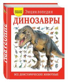 - Динозавры. Все доисторические животные обложка книги