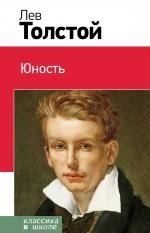 Обложка Юность Лев Толстой