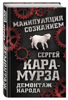 Кара-Мурза С.Г. - Демонтаж народа. Учебник межнациональных отношений обложка книги