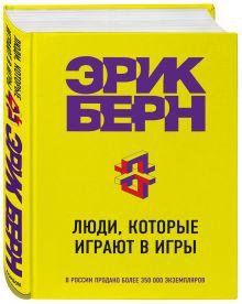 Берн Э. - Люди, которые играют в игры обложка книги