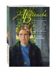 Берсенева А. - Опыт нелюбви обложка книги