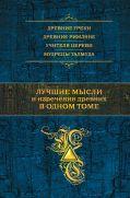 Лучшие мысли и изречения древних в одном томе от ЭКСМО