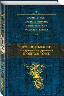 Душенко К.В. - Лучшие мысли и изречения древних в одном томе обложка книги