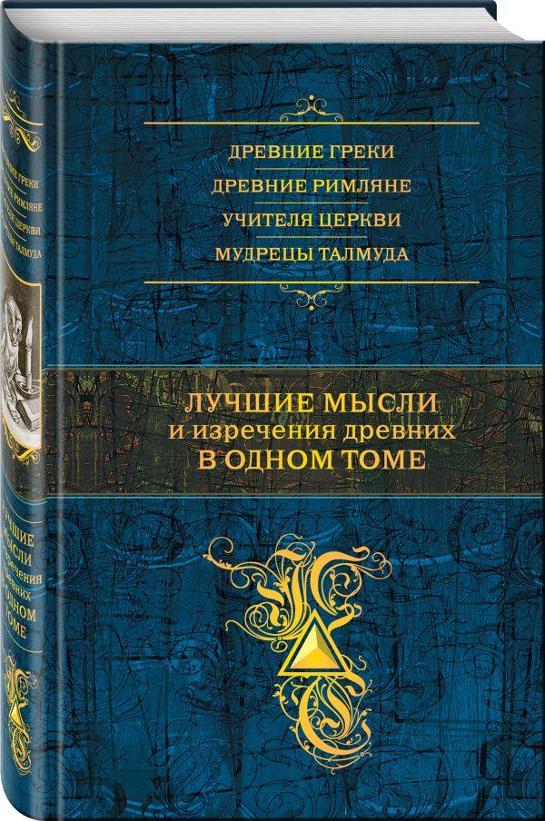 Лучшие мысли и изречения древних в одном томе Душенко К.В.