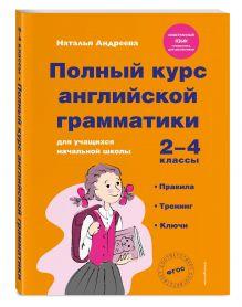 Андреева Н.В. - Полный курс английской грамматики для учащихся начальной школы. 2-4 классы обложка книги