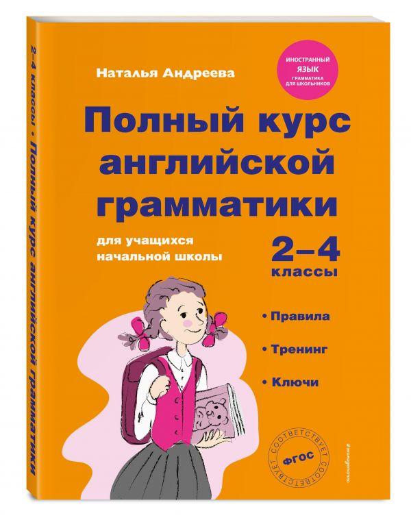 Полный курс английской грамматики для учащихся начальной школы. 2-4 классы Андреева Н.В.