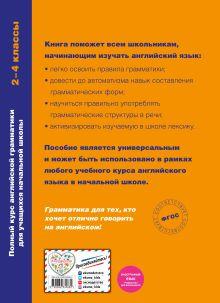 Обложка сзади Полный курс английской грамматики для учащихся начальной школы. 2-4 классы Наталья Андреева