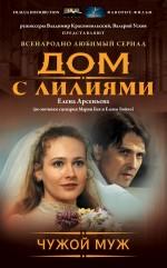 Арсеньева Е.А. - Чужой муж обложка книги