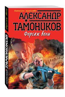Тамоников А.А. - Форсаж воли обложка книги