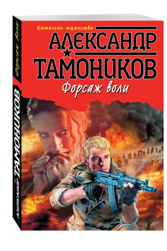 Форсаж воли Тамоников А.А.
