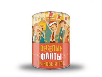 Веселые фанты на Новый год Парфенова И.И.
