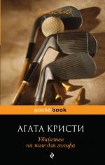 Кристи А. - Убийство на поле для гольфа обложка книги
