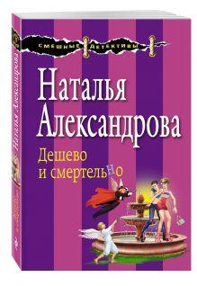 Александрова Н.Н. - Дешево и смертельно обложка книги