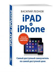 Леонов В. - iPad и iPhone. Простой и понятный самоучитель обложка книги
