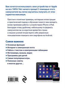 Обложка сзади iPad и iPhone. Простой и понятный самоучитель Василий Леонов