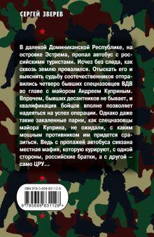 Обложка сзади Карибский десант Сергей Зверев
