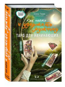 Таури Елена - Как найти и удержать мужчину: таро для начинающих обложка книги