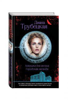 Трубецкая Д. - Ловушка для ангела обложка книги