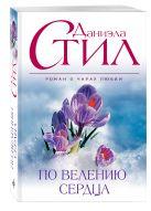 Стил Д. - По велению сердца' обложка книги
