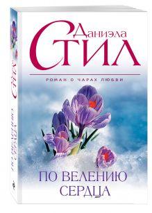 Стил Д. - По велению сердца обложка книги