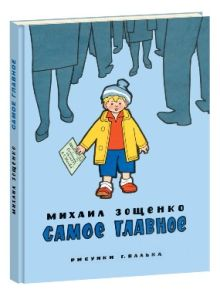 Зощенко М.М. - Самое главное обложка книги