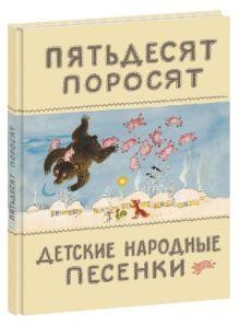 Чуковский К.И. - Пятьдесят поросят. Детские народные песенки обложка книги