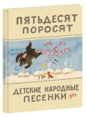Пятьдесят поросят. Детские народные песенки Чуковский К.И.