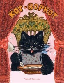 - Кот-воркот обложка книги