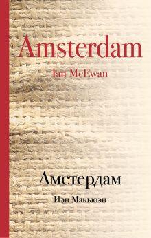 Обложка Амстердам Иэн Макьюэн