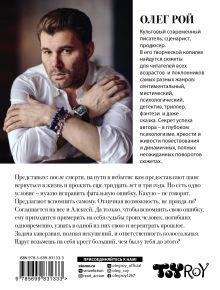 Обложка сзади Фантомная боль Олег Рой