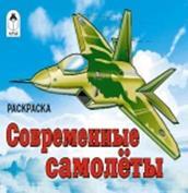 Современные самолеты