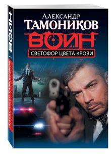 Тамоников А.А. - Светофор цвета крови обложка книги