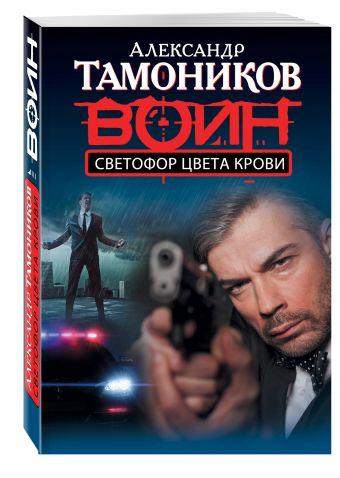 Светофор цвета крови Тамоников А.А.