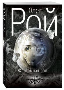 Рой О. - Фантомная боль обложка книги
