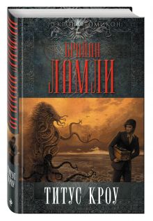 Ламли Б. - Титус Кроу обложка книги