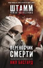Бастард Н. - Переносчик смерти обложка книги
